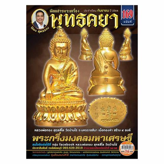 นิตยสาร พุทธคยา ฉบับ 169