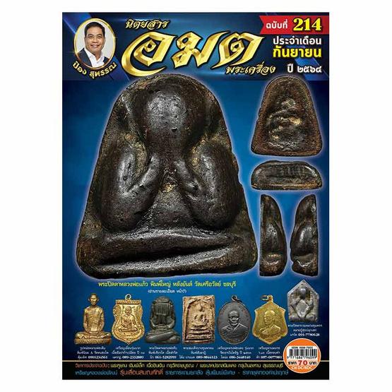 นิตยสาร อมตพระเครื่อง ฉบับ 214