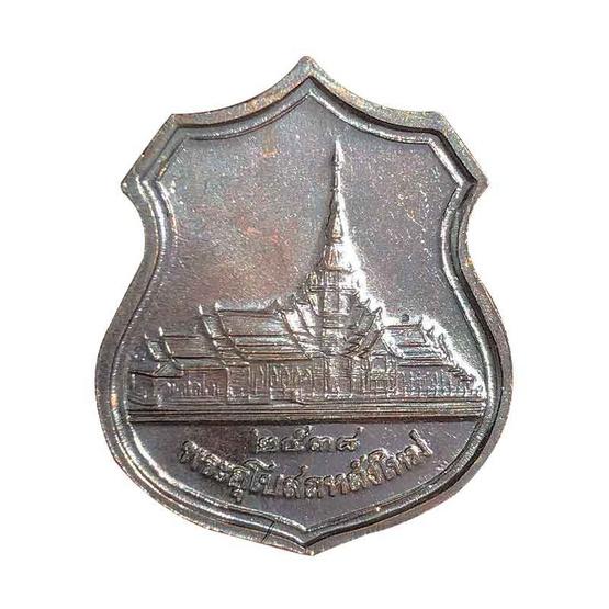 เหรียญหลวงพ่อโสธร  รุ่นสร้างอุโบสถ ปี 38 เนื้อทองแดงรมดำ