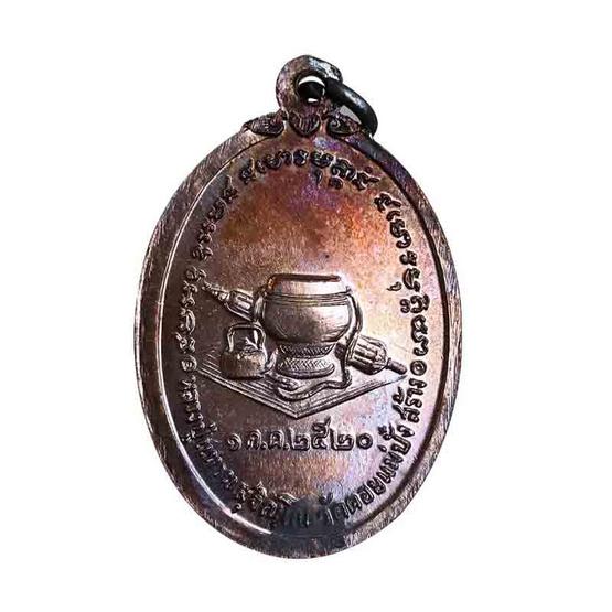 เหรียญหลวงปู่แหวน หลังอัฐบริขาร วัดดอยแม่ปั๋ง เนื้อทองแดงรมน้ำตาล ปี 20