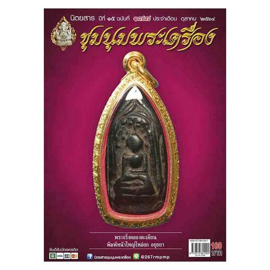 นิตยสาร ชุมนุมพระเครื่อง ฉบับ 177