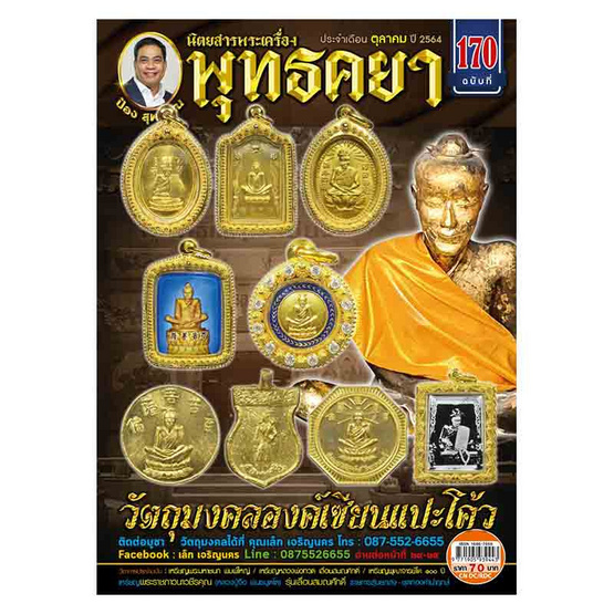 นิตยสาร พุทธคยา ฉบับ 170