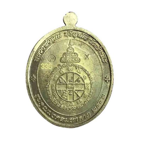 เหรียญคูณมงคลมหาลาภ ลพ.คูณ ปี 53 พิมพ์เล็ก เนื้อทองเหลืองลงยา