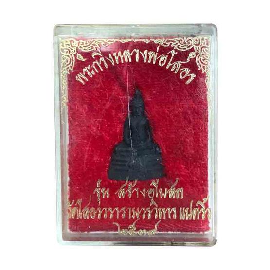 พระกริ่งหลวงพ่อโสธร ภปร สร้างอุโบสถ ปี 39 เนื้อทองแดงรมดำ