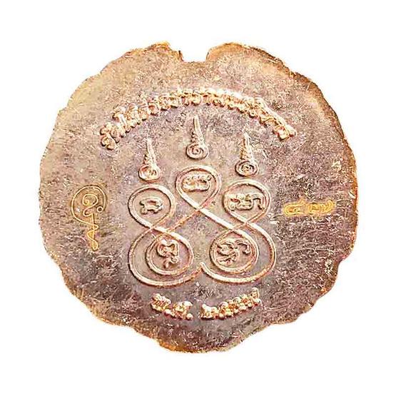 เหรียญนมัสการ หลวงพ่อโสธร ปี59 เนื้อทองแดง