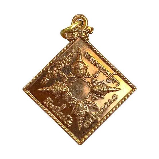 เหรียญพระพรหมบูรพา พรหมเมตตา เนื้อทองแดง