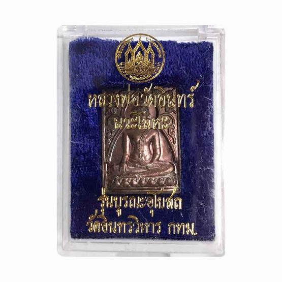 เหรียญหลวงพ่อ วัดอินทรวิหาร รุ่น1 เนื้อนวโลหะ ปี35