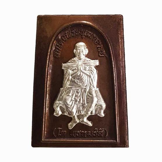 เหรียญสมเด็จพระพุฒาจารย์โต พรหมรังสี นั่งถือคัมภีร์ เนื้อนวะหน้าเงิน ปี 52