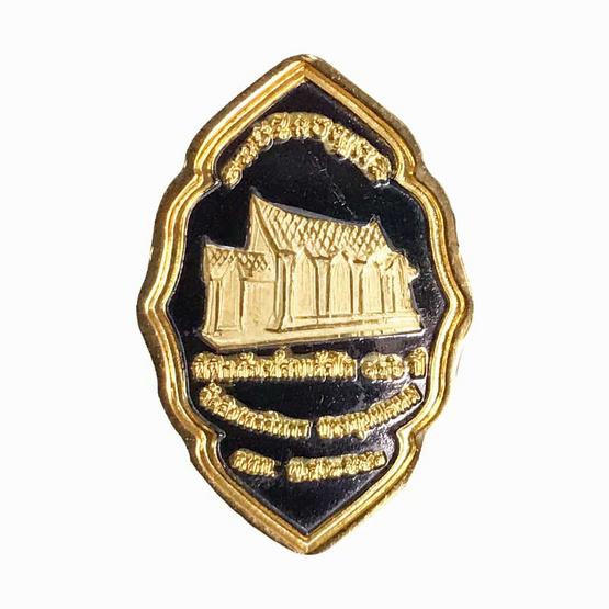เหรียญเหรียญสมเด็จพระพุฒาจารย์โต พรหมรังสี นั่งถือคัมภีร์ เนื้อกะไหล่ทองฉากดำ ปี53