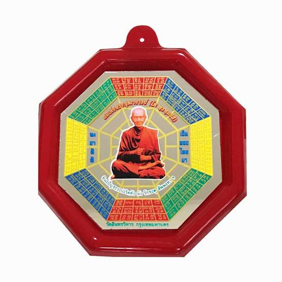 กระจกแปดเหลี่ยม สมเด็จพระพุฒาจารย์โต พรหมรังสี คาถาชินบัญชร 8ทิศ ปี58
