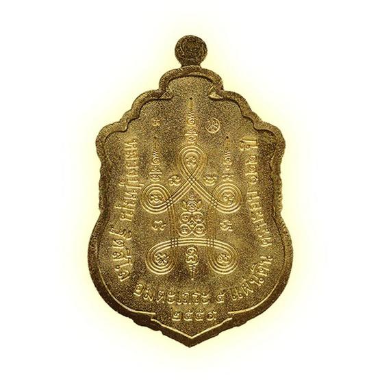 เหรียญเสมา หลวงปู่หมุน เนื้อสัตตโลหะ
