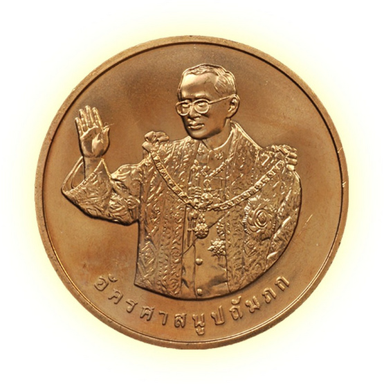 เหรียญที่ระลึกฯ เนื้อทองแดง