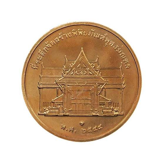 เหรียญที่ระลึก ทรงยินดี เนื้อทองแดง