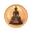 เหรียญพระพุทธโสธร นานาชาติ ปี 37 เนื้อทองแดง พิมพ์เล็ก