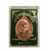 เหรียญหลวงปู่ทวด เนื้อทองแดง