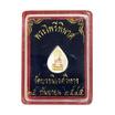 เหรียญพระไพรีพินาศ พิมพ์หยดน้ำ ชุบสามกษัตริย์ ปี 45