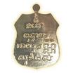 เหรียญหลวงพ่อโสธรย้อนยุค เนื้ออัลปาก้า ปี 60