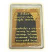 สมเด็จพระเสาร์ เนื้อยาวาสนาจินดามณี หลวงปู่เจือ พิมพ์เล็ก