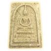 พระสมเด็จชินบัญชร มวลสารไม้ช่อฟ้าวัดระฆัง ปี 52