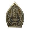 เหรียญเจ้าสัว สมเด็จโต เนื้ออัลปาก้า พิมพ์ใหญ่ ปี 59