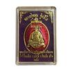 เหรียญรูปไข่ หลวงปู่หมุน ไตรมาส 61 เนื้อทองระฆังลงยาแดง