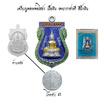เหรียญหลวงพ่อโสธร เนื้อเงิน ลงยาราชาวดี สีน้ำเงิน ปี 57