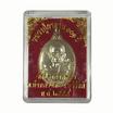 เหรียญรูปไข่ หลวงปู่ผาด วัดปราสาททอง ปี 54 เนื้ออัลปาก้า