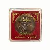 เหรียญบาตรน้ำมนต์ หลวงปู่ผาด วัดปราสาททอง เนื้อทองแดง