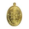เหรียญเมตตามหาบารมี หลวงปู่ฮก เนื้อทองทิพย์หน้ากากทองแดง