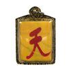 ผ้ายันต์ แปะโรงสี โง้วกิมโคย หมึกแดง อาจารย์สุบิน นะหน้าทอง