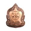 เหรียญพระสีวลี ปางจกบาตรนาคราช เนื้อทองแดงซาติน