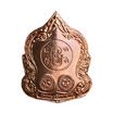 เหรียญพระสีวลี ปางจกบาตรนาคราช เนื้อทองแดง
