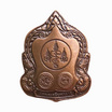 เหรียญพระสังกัจจายน์ บาตรคู่นาคราช เนื้อทองแดงซาติน
