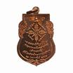 เหรียญพระสุนทรีวาณี รุ่นฉลองหิรัญบัฏพระพรหมมังคลาจารย์ เนื้อทองแดง ปี57