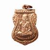 เหรียญเสมาหน้าเลื่อนหลวงปู่ทวด ญสส. วัดบวร เนื้อทองแดง ปี56