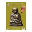 นิตยสาร ชุมนุมพระเครื่อง ฉบับ 173